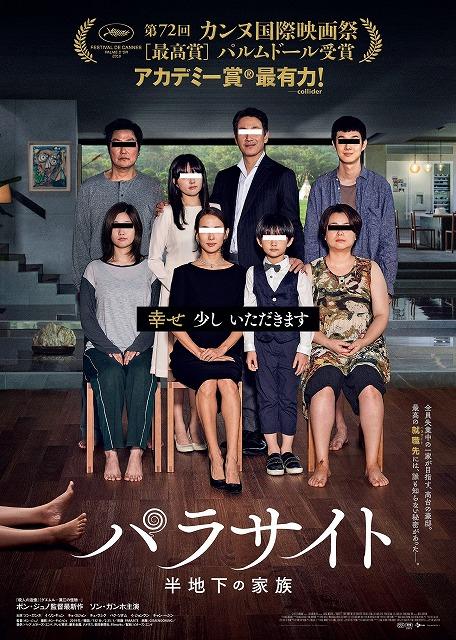 パラサイト 半地下の家族』第77回ゴールデングローブ賞外国語映画 ...