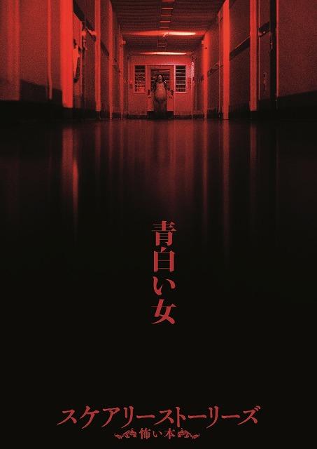 上映 館 ストーリーズ スケアリー